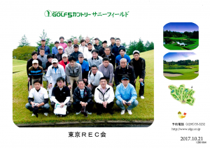 第51回レックゴルフコンペ1